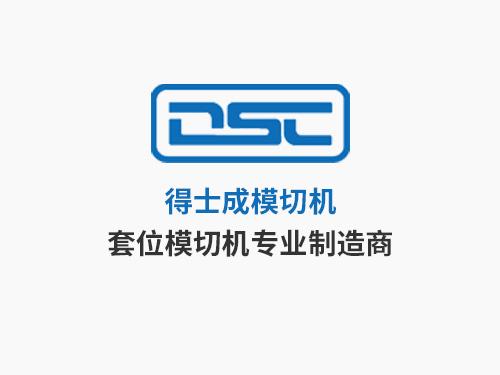 2020-2026年全球与中国模切机行业现状研究分析及发展趋势预测报告